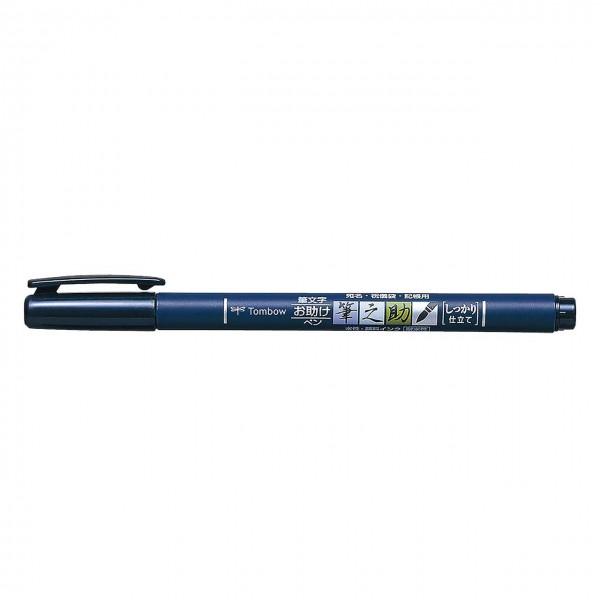 Brush Pen Fudenosuke, harte Spitze, schwarz
